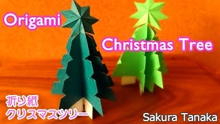 getlinkyoutube.com-Origami Christmas Tree / 折り紙 クリスマスツリー 折り方