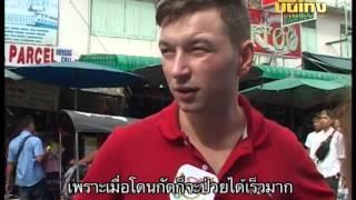 getlinkyoutube.com-ฝรั่งกลัวมั้ยไทยแลนด์