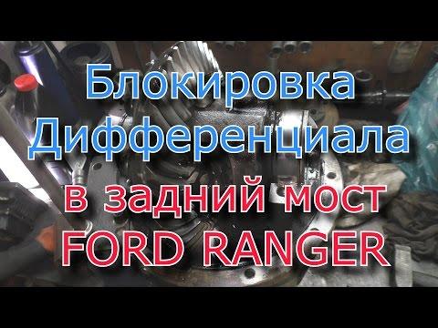 Где у Форд Mustang сальник полуоси