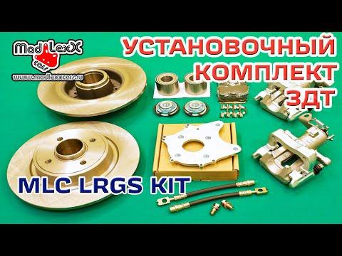 Установочный комплект ЗДТ MLC LRGS KIT?
