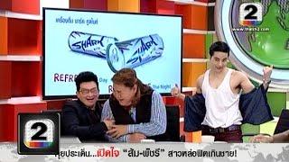 getlinkyoutube.com-เปิดใจ สาวหล่อมาแรง ถอดพิสูจน์กล้ามแน่น สดใหม่ไทยแลนด์ ช่อง2
