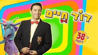 דוד חיים 1 - הסרט (40 דקות)