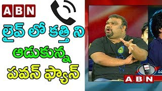 Woman Caller Powerful Counter To Kathi Mahesh, Questions His Status To Criticise Pawan | ABN