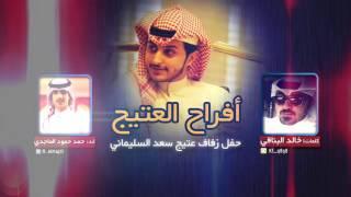 getlinkyoutube.com-شيلة افراح العتيج كلمات خالد البناقي اداء حمد الماجدي
