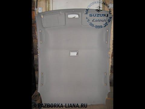 Разборка Suzuki Liana (razborka-liana .ru): как снять потолок