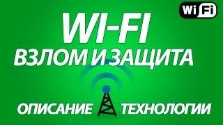 getlinkyoutube.com-Взлом и защита Wi-Fi. Описание технологии. Hacking and Protection wi-fi. Description of technology