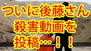 getlinkyoutube.com-【閲覧注意】ついに後藤健二さんを殺害した動画を投稿イスラム国日本人人質拘束事件