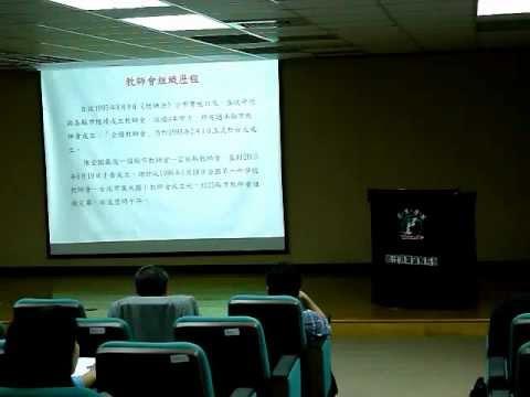 1010407勞動三法暨幹部訓練研習主題一-全教總副秘書長羅德水之一