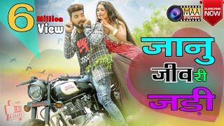 बोलो बोलो जानू मारी जीव री जड़ी ! Mukesh Nayak & Deepika Rao Maa Films ! New Rajasthani Dj Song 2019