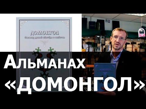 Домонгол. Альманах древней культуры и искусства. 1/2010