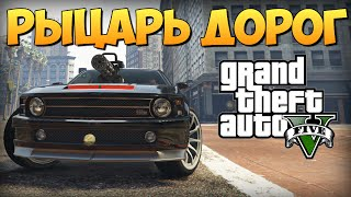 getlinkyoutube.com-GTA 5 Mods : Knight Rider: K.I.T.T - РЫЦАРЬ ДОРОГ