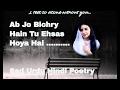 Aab Jo Bichry Hain Tu Ehsas Hoya- Poetry