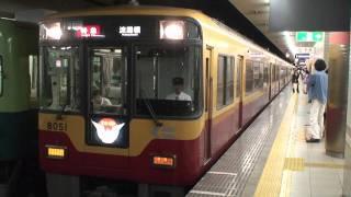 getlinkyoutube.com-京阪8000系 旧塗装特集
