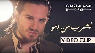 getlinkyoutube.com-غازي الأمير - لشرب من دمّو (النسخة الأصلية) | Ghazi Al Amir - Lashrab Men Damo
