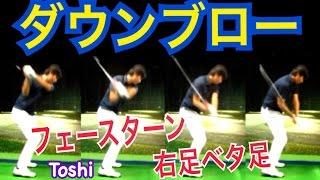 getlinkyoutube.com-ゴルフこれぞお手本ダウンブローアイアンショット!ベタ足フェースターン【Toshi】WGSLレッスンgolfドライバードラコンアイアンアプローチパター