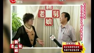 """getlinkyoutube.com-新老娘舅20130912:老公为何要同比自己小22岁的""""富婆""""离婚"""