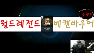 getlinkyoutube.com-감스트 : 월드레전드 베켄바우어 등장? 피파3 (FIFA Online3 l WL Beckenbauer appeared?)