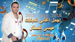 getlinkyoutube.com-عيسى الصقار / اجمل اغاني الدبكات الشعبية اروع اغاني شعبية اردنية Dabke2015