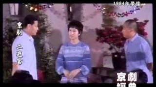 getlinkyoutube.com-二进宫 张学津 李长春 李维康(1984年电视联欢会).flv
