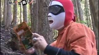 getlinkyoutube.com-TEMPURA Returns 勇気を出して初めての毒キノコ!!前編