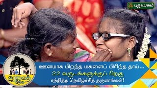 getlinkyoutube.com-Uravai Thedi | Differently abled daughter & mother meet after 22 years | Episode 6 | 23/09/2016