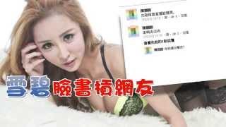 getlinkyoutube.com-【台灣壹週刊】明知網友未成年 雪碧臉書公審13歲國中生