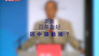 getlinkyoutube.com-你不可不知的一帶一路 ─ 台灣專家篇