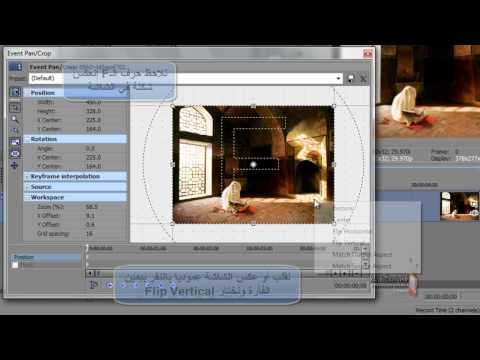 8- شرح نافذة الـSony Vegas Pro 9 | Evant Pan\Crop
