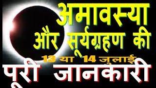 अमावस्या और सूर्यग्रहण की पूरी जानकारी AMAVASYA And Surya Grahan July 2018 Full Information