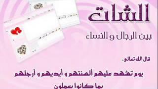 getlinkyoutube.com-حكم الشرع في التواصل بين شباب وبنات ع شات