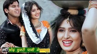 Pani Ne Jau || औढ चुनरी मैँ पानी ने जाऊ || Veer Dahiya || New Haryanvi Lattest Juke Box Songs
