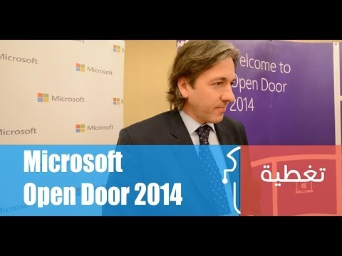 Microsoft Open Door 2014 Oman | تغطية