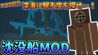 getlinkyoutube.com-【Minecraft】沈没船MOD紹介!海に沈んだ宝を探し出せ!【ことぶき】