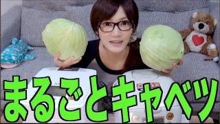 getlinkyoutube.com-【大食い】キャベツ2玉 まるごと食べる! 炊飯器で簡単【木下ゆうか】 cooking 2 heads of cabbage