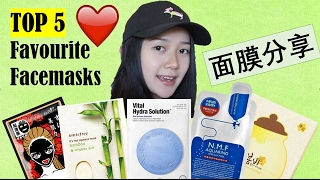 My TOP5 Favourite Facemasks 我的面膜分享
