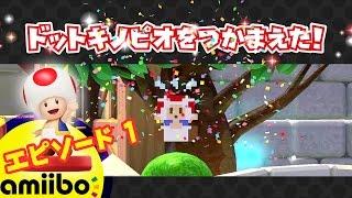 getlinkyoutube.com-進め! キノピオ隊長 x Amiibo (アミーボ) かくれんぼをプレイ - エピソード1
