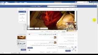 كيفية تغيير اسم صفحتك العامة على الفيسبوك 2016