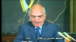getlinkyoutube.com-خطاب جلالة الملك الحسين بعد فك الارتباط