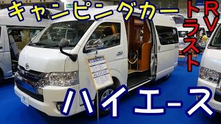 getlinkyoutube.com-ハイエースキャンピングカー RVトラスト joinジョイン