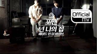 getlinkyoutube.com-[MV] 4MEN(포맨) _ You're My Home(넌 나의 집)