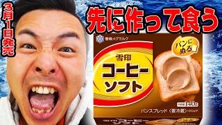 getlinkyoutube.com-【大企業にパクられた】雪印コーヒーソフト先に作って食う!!煮詰める系はオレの許可を取れMAJIDE