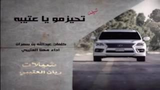 getlinkyoutube.com-شيله تحيزمو يا عتيبه اداء مهنا العتيبي
