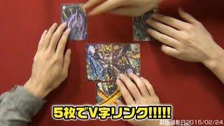 getlinkyoutube.com-【デュエマ】5体合体!? 驚愕のV字リンク!!!!! 前編【超戦ガイネクスト】 15年13号