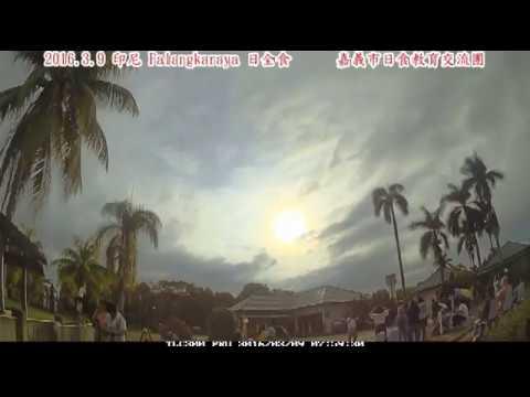 2016印尼日食縮時檔
