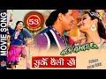 MOST VIEWED NEPALI SONG-20M+ | SURKE THAILI KHAI || सुर्के थैली खै || Woda Number 6 || Nepali Movie
