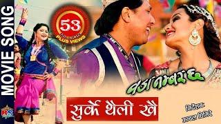 getlinkyoutube.com-SURKE THAILI KHAI || सुर्के थैली खै || Woda Number 6 || Nepali Movie