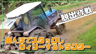 【爆笑】田んぼでスタックしウィリーするトラクター(tractor)!! _脱出作戦01