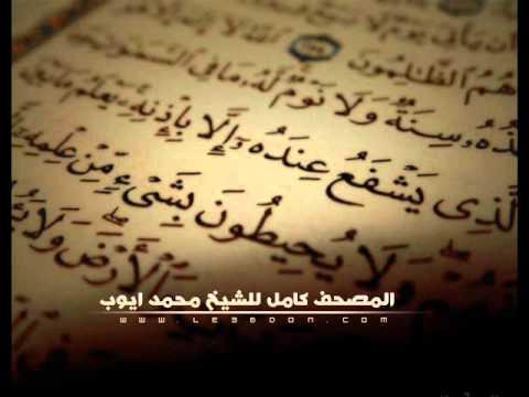 سورة الجن للشيخ محمد ايوب .. Surat AlJin For Ayub