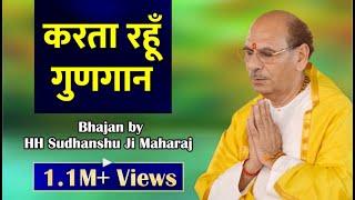 Sudhanshu Ji Maharaj | Bhajan | Karta Rahu Gungaan