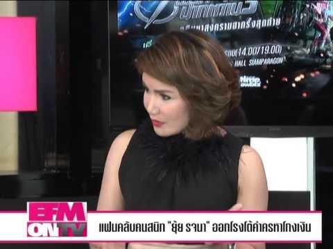 EFM On TV 14/07/2557 (3/3)